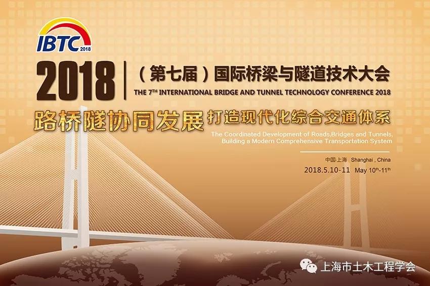 """关于举办""""2018(第七届)国际桥梁与隧道技术大会""""的通"""