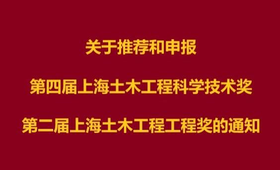 关于推荐和申报第四届上海土木工程科学技术奖、 第二届上海