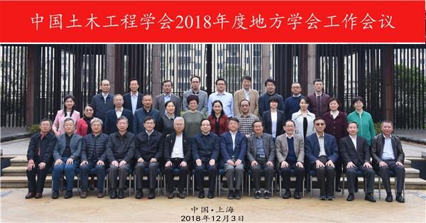 2018年中国土木工程学会地方学会工作会议在上海召开