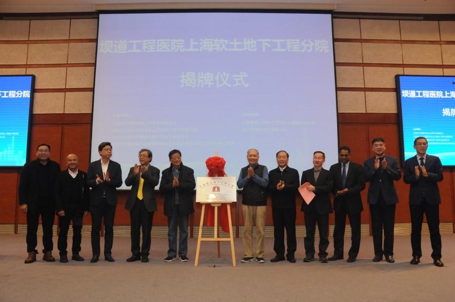 """学会与王复明院士""""坝道工程医院""""合作成立的""""上海软土地下"""