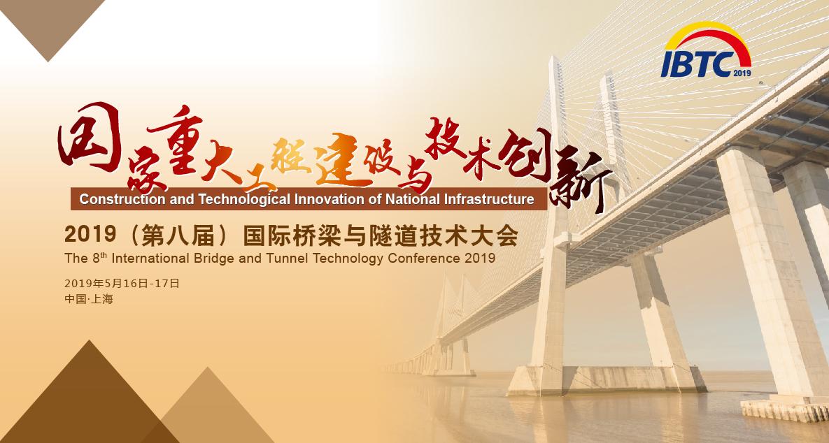 2号通知丨2019(第八届)国际桥梁与隧道技术大会