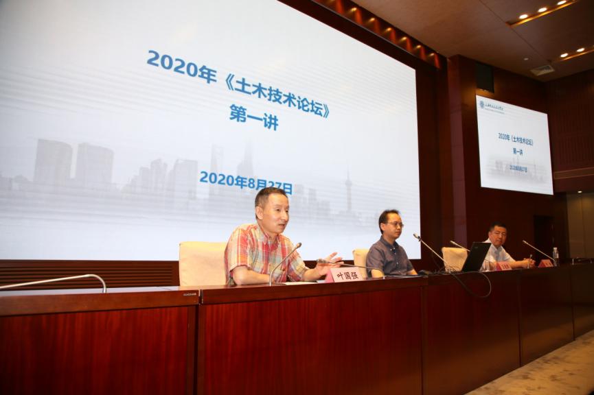 """上海市土木工程学会举办2020年""""土木技术论坛""""第一讲"""