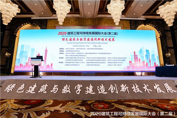 2020建筑工程可持续发展国际大会(第二届)在上海隆重召