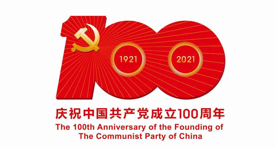 盛世中华!吾辈自强!上海土木学会献礼中国共产党成立10